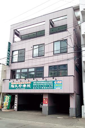 陶氏診療院