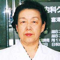 富澤 磨須美院長