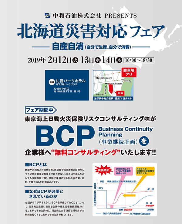 北海道災害対応フェア