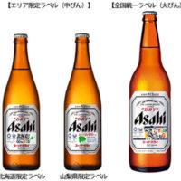 アサヒビール新缶