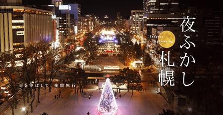 夜ふかし札幌
