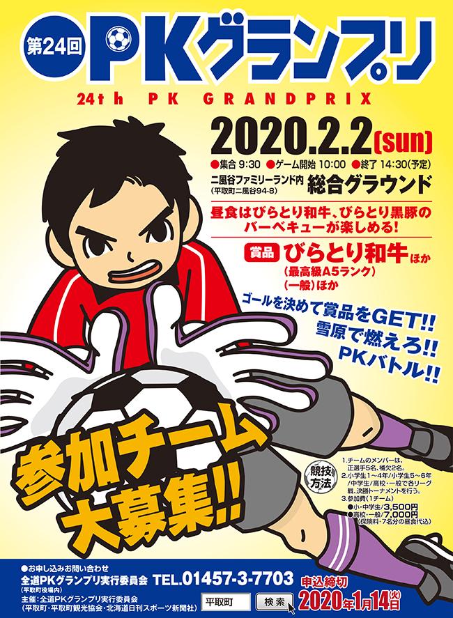 全道PKグランプリポスター