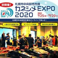 「カネシメEXPO2020」(提供:@Press)