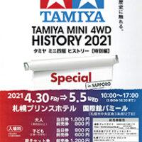TAMIYA MINI4WD HISTORY 2021