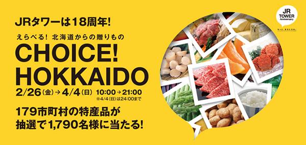 CHOICE! HOKKAIDOはJR札幌駅東コンコースの黄色が目印