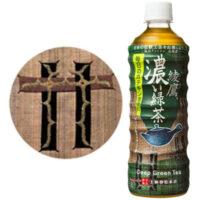 綾鷹 伝統工芸支援ボトル